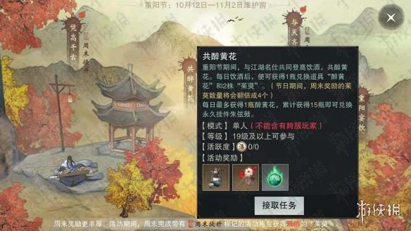 楚留香手游10.12日更新了什么 10月12日重阳活动玩法大全