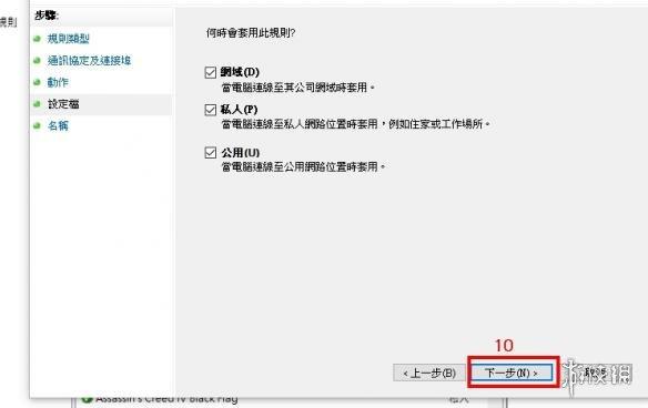 使命召唤15黑色行动4NAT开启方法介绍 NAT个人使用方法分享