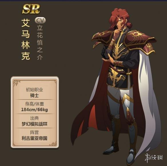 夢幻模擬戰手遊艾馬林克大元帥怎麼培養 SR艾馬林克大元帥技能兵種分析