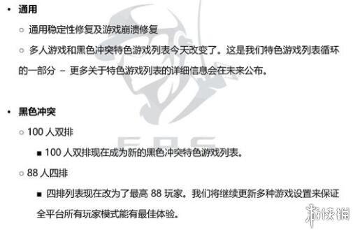 使命召唤1510月17日更新内容一览 10月17日更新了哪些内容
