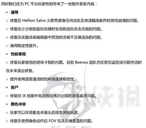 使命召唤15更新信息汇总 cod15 10月20日更新了哪些内容