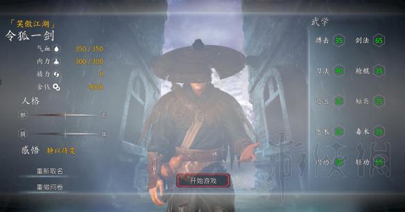 河洛群侠传令狐一剑怎么选择 河洛群侠传令狐一剑属性介绍