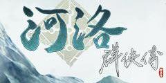 《河洛群侠传》10月24日更新内容总汇 10月24日更新了什么?
