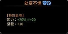 《太吾绘卷》闪避拆招及卸力计算攻略分享