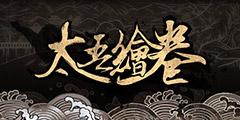 《太吾绘卷》绣花针实用性盘点 绣花针属性介绍