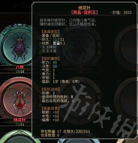 太吾绘卷绣花针实用性盘点 太吾绘卷绣花针属性介绍1