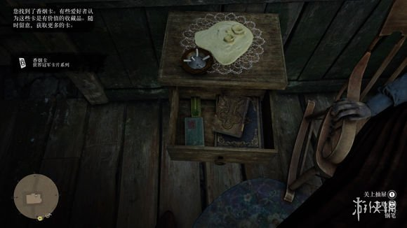 荒野大镖客2钢笔位置一览 玛丽贝思任务钢笔在哪
