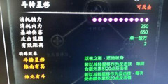 《河洛群侠传》斗转星移怎么获得?斗转星移获取攻略