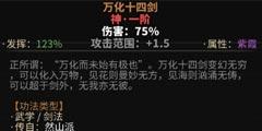 《太吾绘卷》功法正逆练推荐及武功伤害怎么最大化