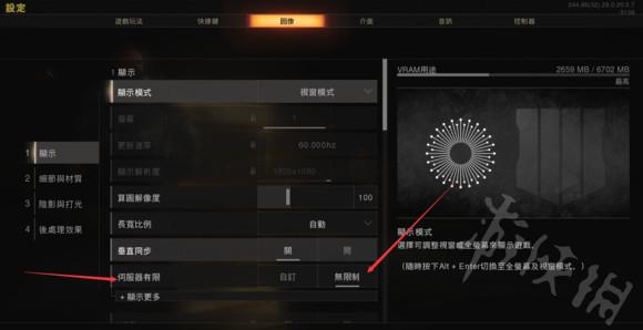使命召唤15黑色行动4怎么防止跳帧 帧数设置攻略1