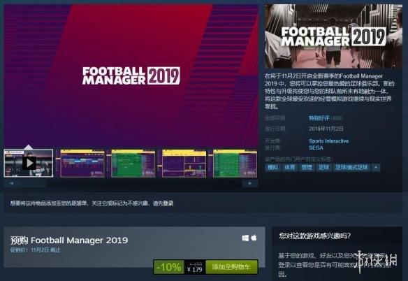 足球经理2019怎么买 fm2019购买方式说明