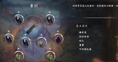 《河洛群侠传》一周目刀法一回合清光正线结局视频