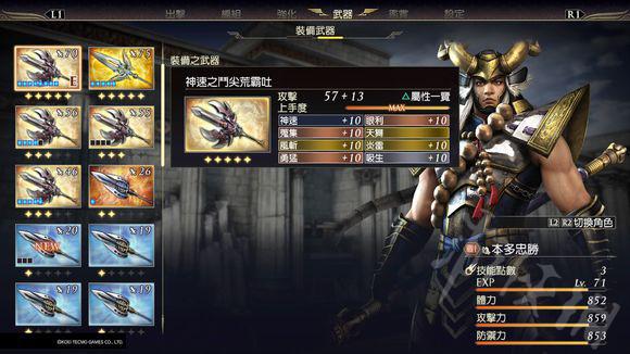 无双大蛇3怎么快速刷武器 无双大蛇3快速刷武器攻略介绍2
