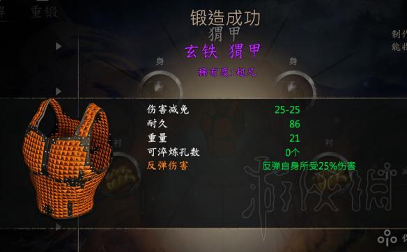 河洛群侠传最强护甲有哪些 河洛群侠传可打造最强护甲一览