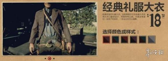 荒野大镖客2全上衣图鉴一览 荒野大镖客2上衣有哪些