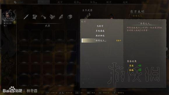 《河洛群侠传》开局攻略图文流程详解 开局选项指南