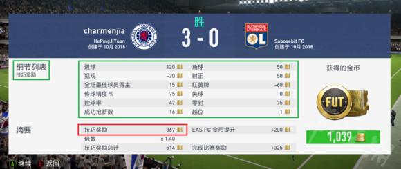 FIFA19Squad Battle积分 Squad Battle积分计算公式详解2