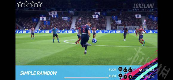 FIFA19彩虹过人怎么用 FIFA19彩虹过人操作详解1