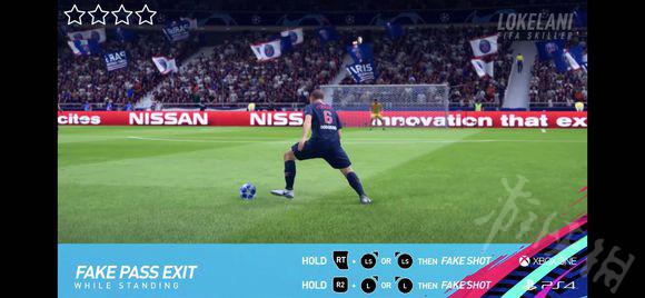 FIFA19V字拉球怎么使用 FIFA19V字拉球使用心得1