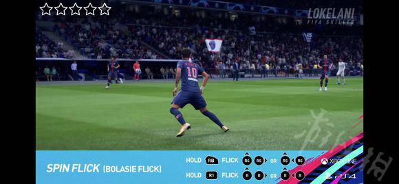 FIFA19龙卷风怎么使用 FIFA19龙卷风使用技巧介绍2