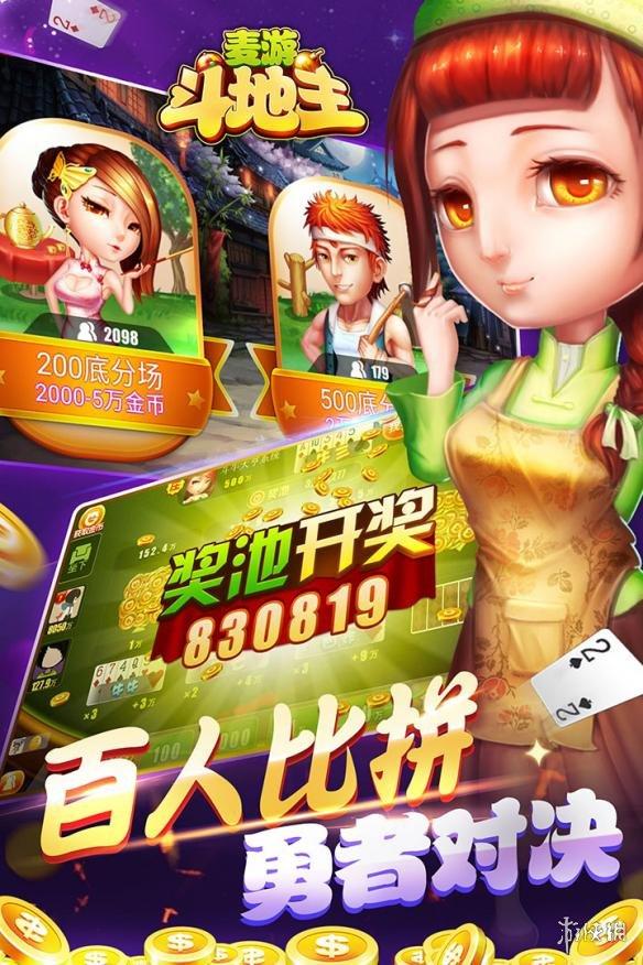 2019即将最受欢迎的斗地主游戏作品 和韦小宝一起斗地主吧