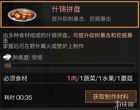 明日之后试试肉怎么做 试试肉配方图鉴