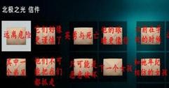《战地5》单人剧情全收集+信件+挑战视频分享 信件在哪里?