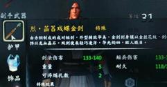 《河洛群侠传》双剑剑法武器配置思路分析 双剑剑法武器怎么搭配