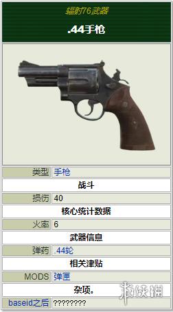 辐射76全手枪属性一览 辐射76有哪些手枪