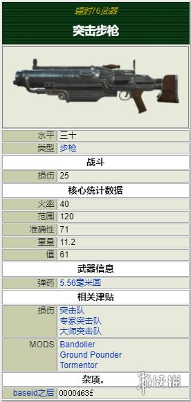 辐射76全步枪属性介绍 辐射76有哪些步枪