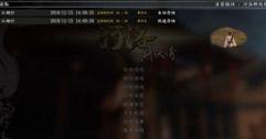 《河洛群侠传》steam存档位置在哪 steam使用wegame存档方法
