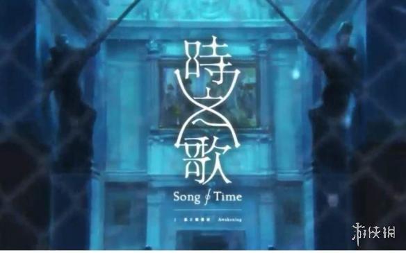 的歌_《时之歌》什么配置能玩 什么手机能玩时之歌