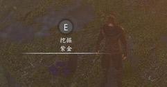 《河洛群侠传》紫金获得方法介绍 卓越紫金在哪里?