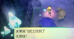 《精灵宝可梦皮卡丘》华蓝洞大师球位置介绍 第二个大师球获得方法