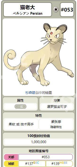 精灵宝可梦Let's Go猫老大全招式属性一览 猫老大全资料详解