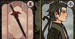《古剑奇谭3》千秋戏全卡牌组合图鉴汇总 千秋戏卡牌有哪些组合?
