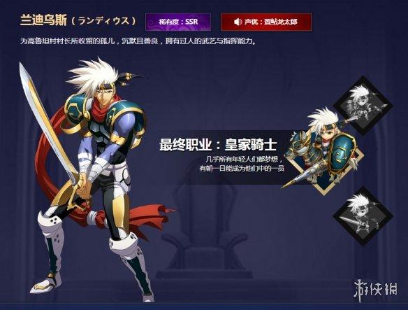 主角开始无敌的小�_梦幻模拟战iv主角兰迪乌斯加入,下面小编就为玩家带来《梦幻模拟战》