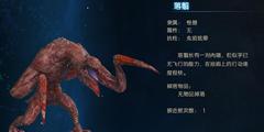 《古剑奇谭三》湖水岸新隐藏契约兽获得方法介绍