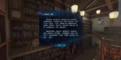 《古剑奇谭3》鄢陵博物学会藏书有哪些?博物学会藏书获得方法介绍