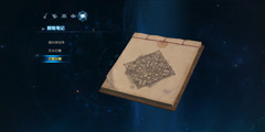 《古剑奇谭3》无名之地词条及笔记获取方法介绍