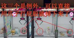 《审判之眼 死神的遗言》娃娃机及飞镖技巧讲解 飞镖怎么玩?