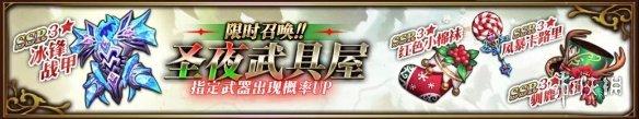 夢幻模擬戰手遊聖誕風暴卡路裡獲得方法 節日武裝登場