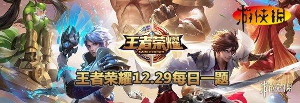 新主宰的设计参考了哪本书中的中国古代神兽形象 王者荣耀12月29日每日一题