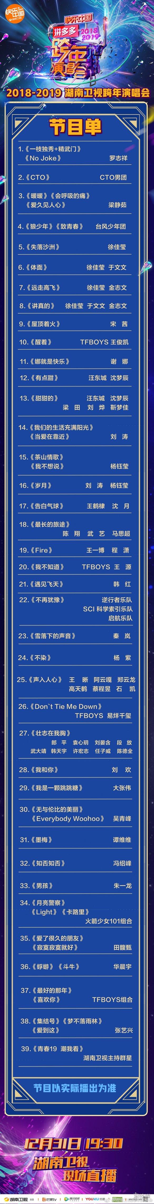 东方湖南江苏北京跨年演唱会节目单完整版 2019跨年演唱会直播观看方法