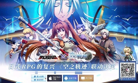 梦幻模拟战手游1.3更新了什么 1月3日联动时空轨迹FC开启