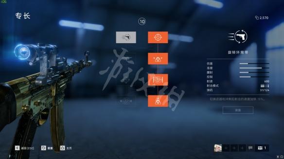 《战地5》stg44怎么加点?stg44技能加点及玩法分享