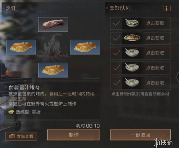 《明日之后》烹饪大师获取技巧 烹饪大师快速获取攻略