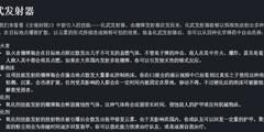 《汤姆克兰西全境封锁2》武器装备系统介绍 全玩法详情介绍