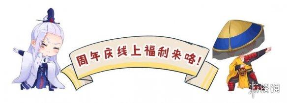 楚留香手游周年庆豪华盛典福利领取汇总 周年庆福利获得技巧一览