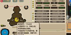 《了不起的修仙模拟器》太阴太阳符获取方法介绍 太阴太阳符怎么获得?